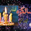 سالگرہ ۔۔۔ شمامہ حسن
