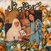 مصورہ شازیہ بتول …رضا حسن