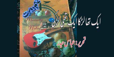 ایک تھا لڑکا ایک تھی لڑکی ۔۔۔ عباس حیدر