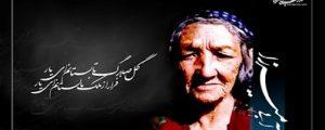دلارام آغئی، بلبلِ ہزارستان ۔۔۔ اسحاق محمدی