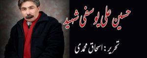 حسین علی یوسفی شہید (2009-1958) … اسحاق محمدی
