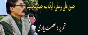 حسین علی یوسفی، ایک ہمہ جہت شخصیت ۔۔۔ عصمت یاری