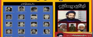 سانحہ 6 جولائی1985ء، ایک خونین باب کا آغاز ۔۔۔ اسحاق محمدی