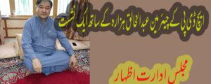 ایچ ڈی پی کے چیئرمین عبدالخالق ہزارہ کے ساتھ ایک نشست