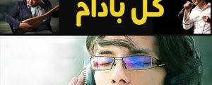 """البم """"گلِ بادام"""" کے اجراء کی ضرورت کیوں پیش آئی؟ ۔۔۔ علامہ محمد حسین فیاض"""