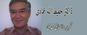 ڈاکٹر حفیظ اللہ عمادی … اسحاق محمدی