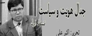 جدال ھویت و سیاست ۔۔۔ اکبر علی